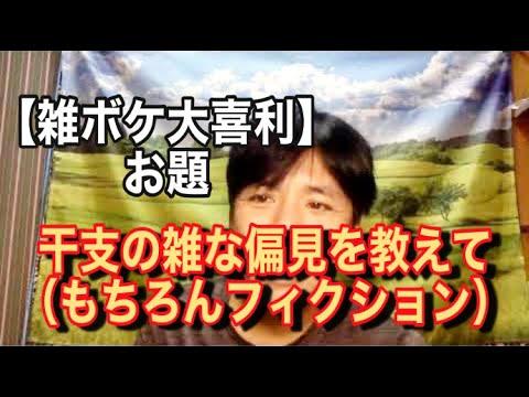 【雑ボケ大喜利 199】干支の雑な偏見を教えて(もちろんフィクション)