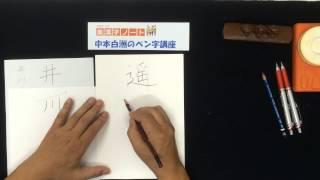 美漢字ノート 中本白洲先生の無料手本がもらえます。 http://kanji-note...