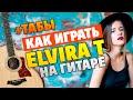 Elvira T – Зараза (кавер на гитаре, табы и караоке) видео