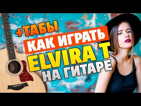 Elvira T – Зараза (кавер на гитаре, табы и караоке)