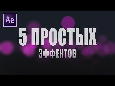 5 ОЧЕНЬ ПРОСТЫХ