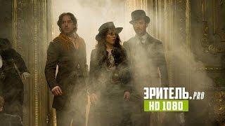 «Шерлок Холмс: Игра теней» – дублированный трейлер (HD)