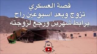 قصة العسكري اللي تزوج وبعد أسبوعين راح يرابط شهرين ورجع لزوجته