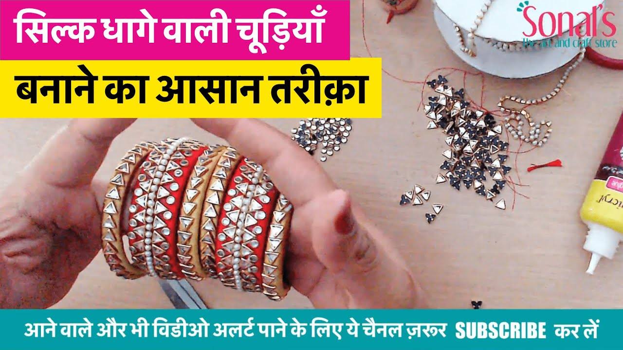Silk thread bangles making tutorial, how to make bangles DIY