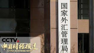 《中国财经报道》 20190808 10:00| CCTV财经