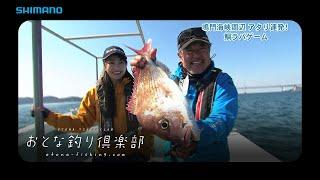 【おとな釣り倶楽部】鳴門で鯛ラバゲーム!良型マダイ連発!