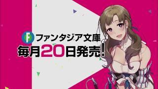 ファンタジア文庫 毎月20日発売! ファンタジア文庫公式HPはこちら! http://www.fujimishobo.co.jp/fantasia/ ------------------------------ ファンタジア文庫大...