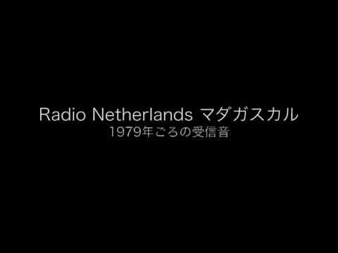 Radio Netherlands マダガスカル