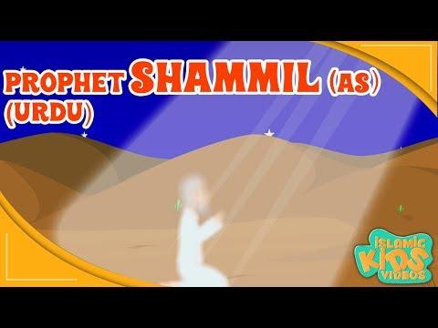 Urdu Islamic Cartoon For Kids   Prophet Shammil  (AS) Story   Quran Stories For Kids In Urdu