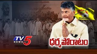 CM Nara Chandrababu Naidu Full Speech @ TDP Dharma Porata Sabha | TV5 News