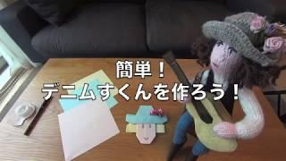 折り紙で簡単に作れる人形を紹介します! ぜひ親子でお楽しみください!...