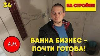 ЖК Молодёжный / Ремонт ванной комнаты в СПб