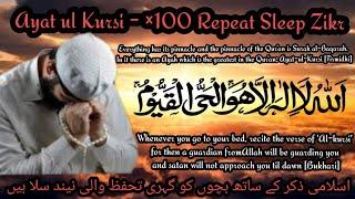 Ayatul kursi ×100 Sleep Zikr | Verse Of The Throne Quran Protection | Baby Islamic Lori Lullaby