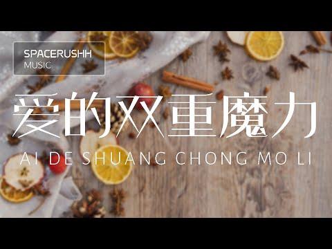 爱的双重魔力 Ai De Shuang Chong Mo Li By2 Pinyin Lyrics