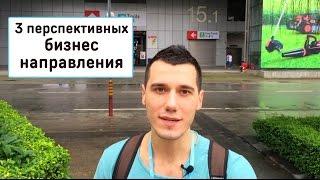 видео Каким бизнесом выгодно заниматься в России?