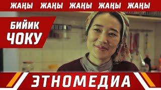 БИЙИК ЧОКУ   Кыска Метраждуу Кино - 2018   Режиссер - Мансурбек Канназар
