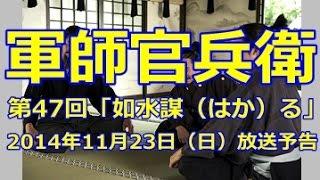 軍師官兵衛 第47回「如水謀(はか)る」11月23日(日) 放送予告