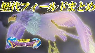 【ドラクエ30周年】ドラゴンクエストシリーズ I~X 歴代フィールドの進化 総まとめ 【ドラクエ11発売前におさらい】