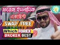 Definition Of Forex Islamic Trading Account Swap Free account meaning in Urdu and Hindi By TaniForex