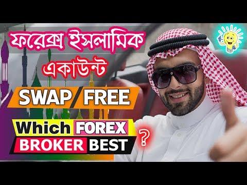 🔴-forex-islamic-account---swap-free-with-0.0-pips-spread-||-কিভাবে-খুলবেন-এবং-সুবিধাগুলো