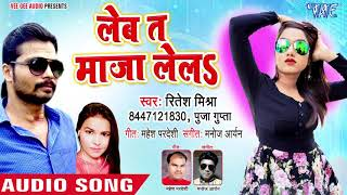 Leba Ta Maja Le La - Ritesh Mishra,Puja Gupta - Bhojpuri Hit Songs 2018 New