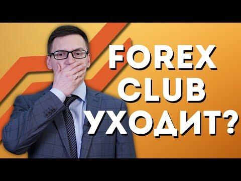 Forex Club отзывы с форумов