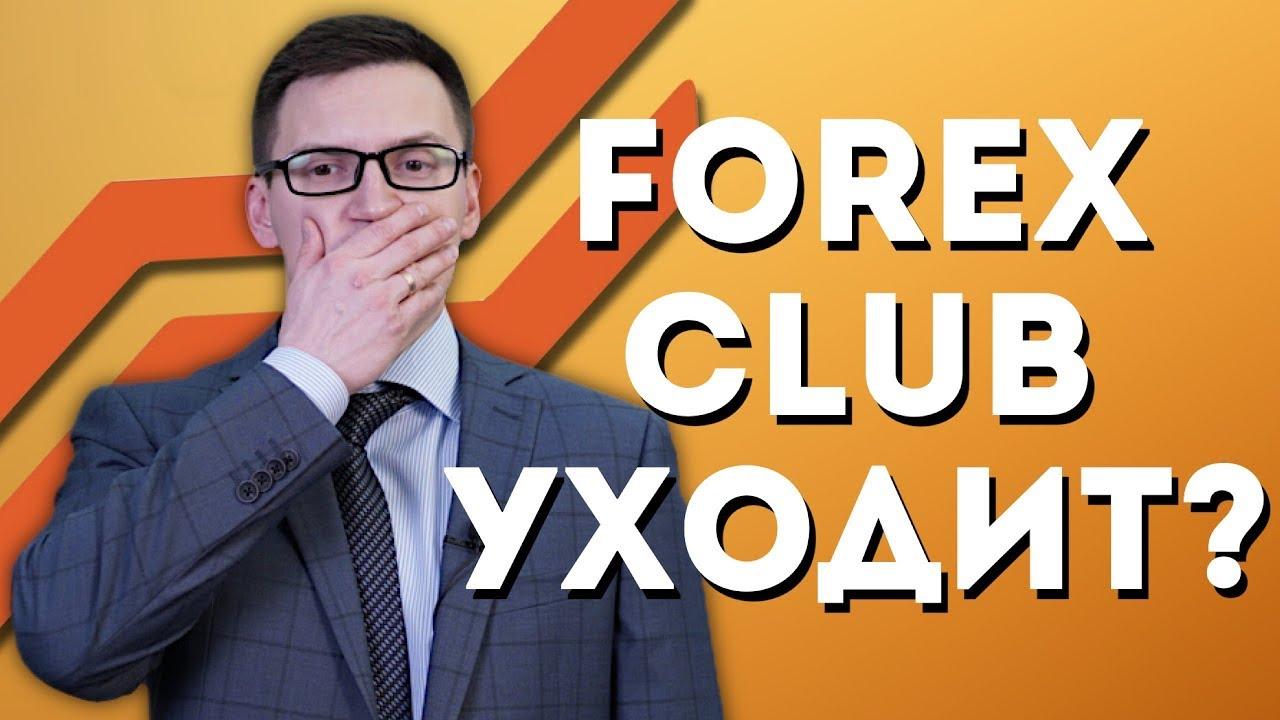 Forex Club прекратил регистрацию новых клиентов из России. Что происходит?
