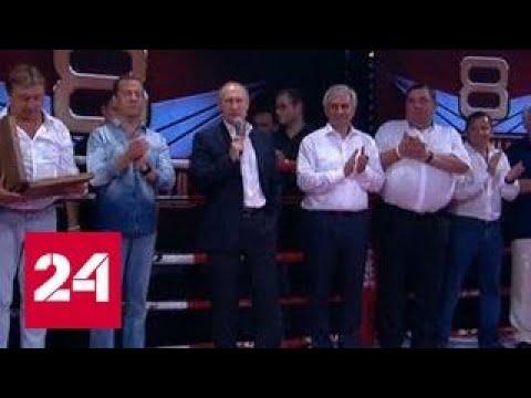 Путин поблагодарил крутых парней за дерзость и мужество