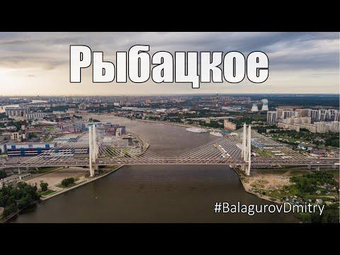 Рыбацкое - аэросъёмка Санкт-Петербурга  | Съемка с квадрокоптера #BalagurovDmitry