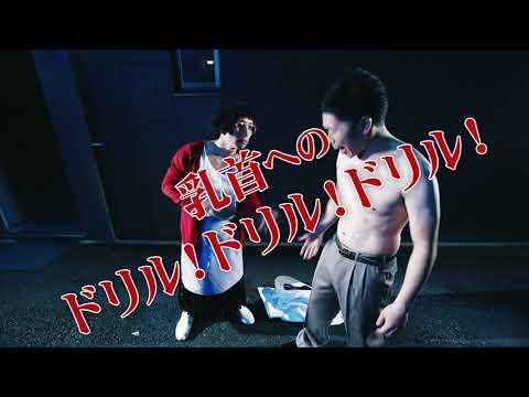 DVD『乳首ドリルの逆襲~ATTACK OF THE NIPPLE DRILL~』が 7月18日(水)発売!