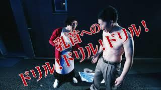 乳首ドリルの逆襲~ATTACK OF THE NIPPLE DRILL~ ~ニッポンバカ映画の...