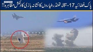 JF-17 Thunder Powerful Air Show At Sonmiani Firing Range