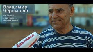 интервью с президентом федерации тенниса Крыма