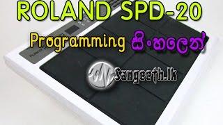 Sangeeth.lk - Octapad Basics in sinhala (Roland SPD-20)