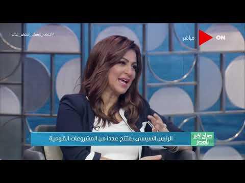 صباح الخير يا مصر - د. عمرو صالح: البطالة نزلت من 14% إلى 8 %
