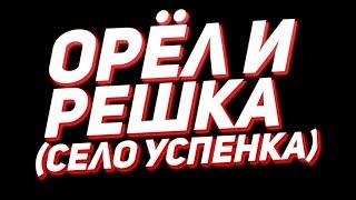 ОРЁЛ И РЕШКА (село успенка) пародия
