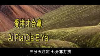 Download lagu AI PIA CIA E YA 爱拼才会赢 INSTRUMENT