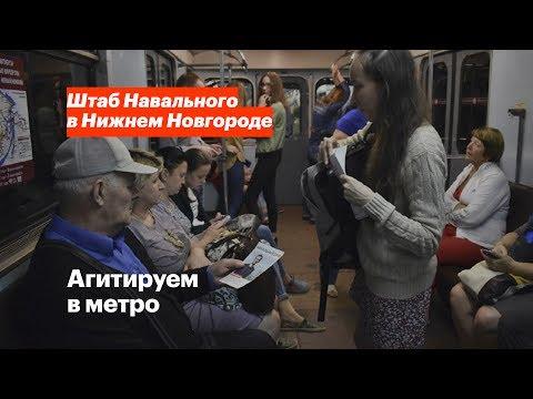 Агитируем в метро   Сторонники Навального раздают листовки в Нижегородской подземке