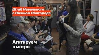 Агитируем в метро | Сторонники Навального раздают листовки в Нижегородской подземке(, 2017-07-28T09:45:01.000Z)