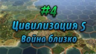 #4 Давайте играть в Civilization V - Война близко