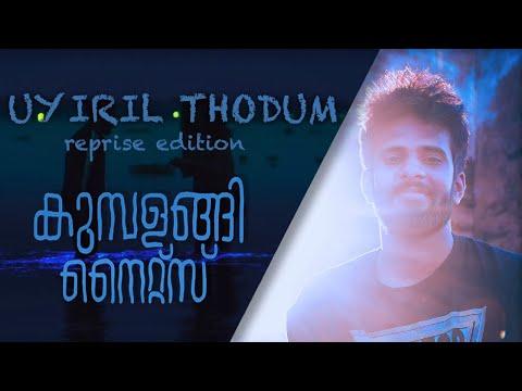 Uyiril Thodum - Kumbalangi Nights Reprise Edition| Deepak Narayanan | Kiran Sudhir | Sushin Shyam