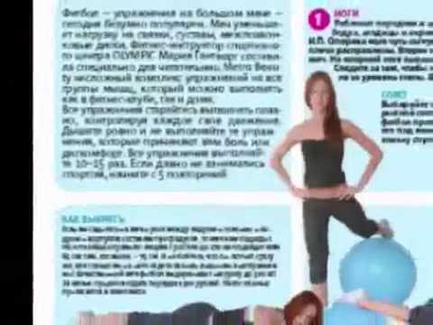 Мария Гантворг   Как вылечить позвоночник и суставы 1
