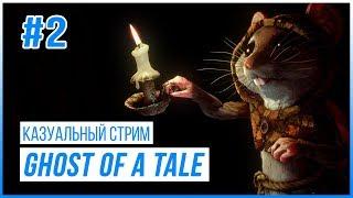 Казуальный Стрим: Ghost of a Tale #2