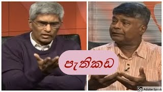 Pathikada Sirasa TV 10th October 2019 Thumbnail