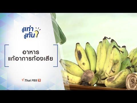 อาหารแก้อาการท้องเสีย : รู้เท่ารู้ทัน (13 มิ.ย. 62)