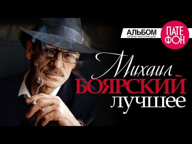 Михаил БОЯРСКИЙ — ЛУЧШЕЕ (Full album)