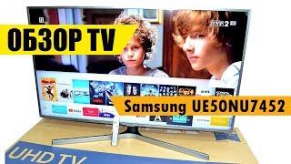 "Телевизор Samsung UE50NU7452 видео обзор Интернет магазина ""Евро Склад"""