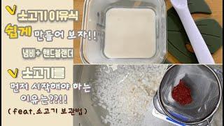 [초기이유식]#2.소고기이유식 쉽게 만들어보자!! 소고…