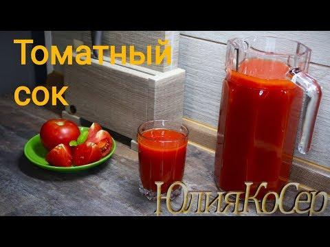 Вкусный домашний Томатный сок / Рецепт Томатного сока / Томатный сок