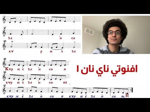 بطل تحفظ ألحان ١ - لحن افنوتي ناي نان ختام البصخة للي مالهومش في الموسيقي